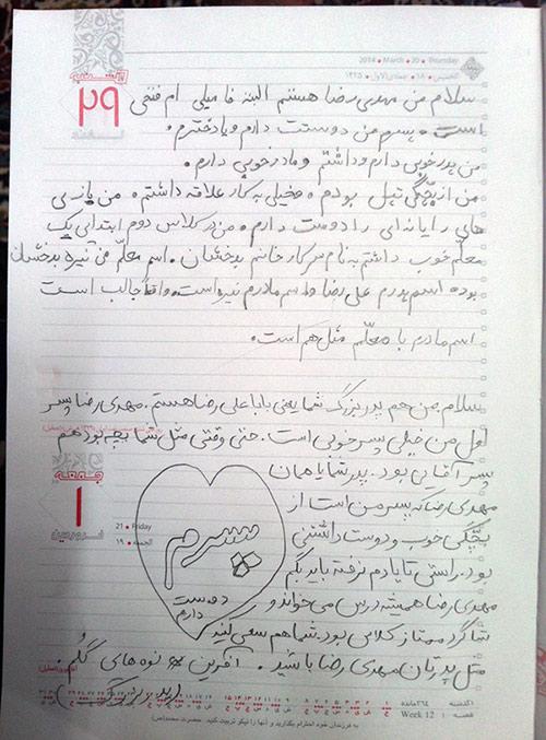 mahdi-reza-notes