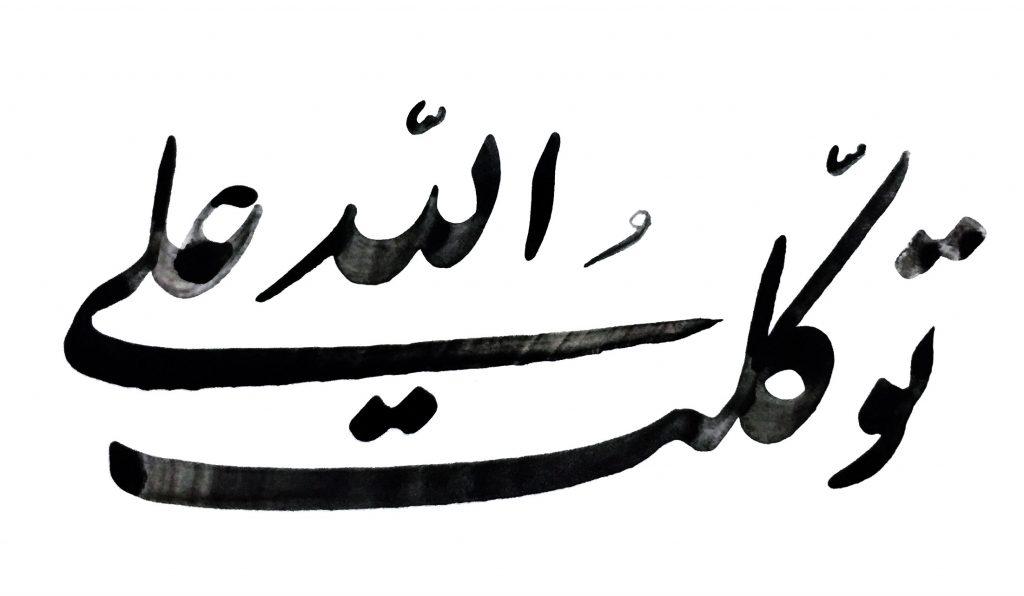 tavakkalt-o-al-allah