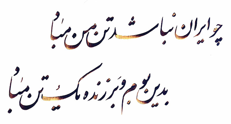 cho-iran-nabashad