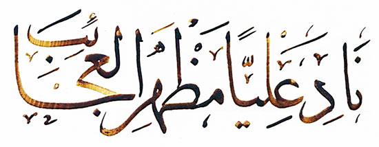 naad-e-ali-thulth